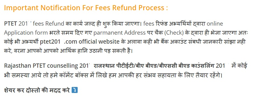 ptet counselling fee refund process