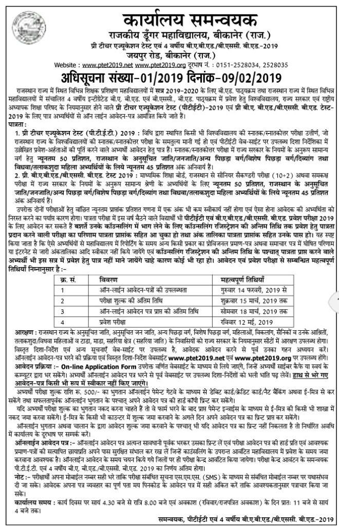PTET 2019 Application form