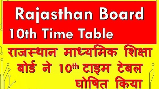 RBSE 10th Time Table 2019 | Rajasthan Board Secondary Exam Date Sheet 2019