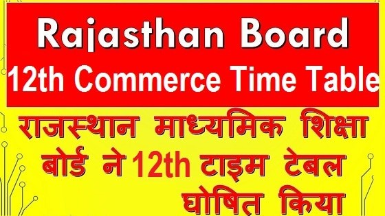 Rajasthan Board 12th Commerce Time Table 2019, RBSE 12th Date Sheet 2019