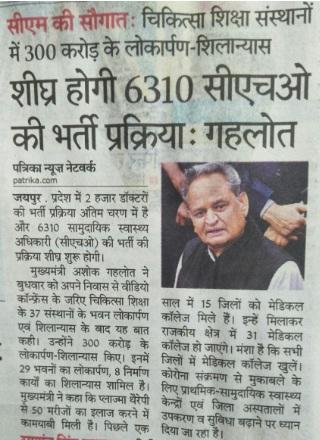 NRHM Rajasthan CHO Recruitment 2021