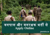 Rajasthan Forest Department Recruitment 2021