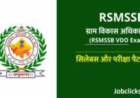 Rajasthan Gram Sevak Bharti Syllabus 2021 - RSMSSB VDO