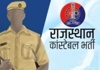 Rajasthan Police Constable Recruitment 2021
