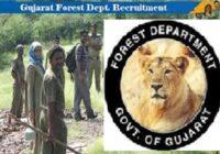 Gujarat Forest Department Recruitment 2021